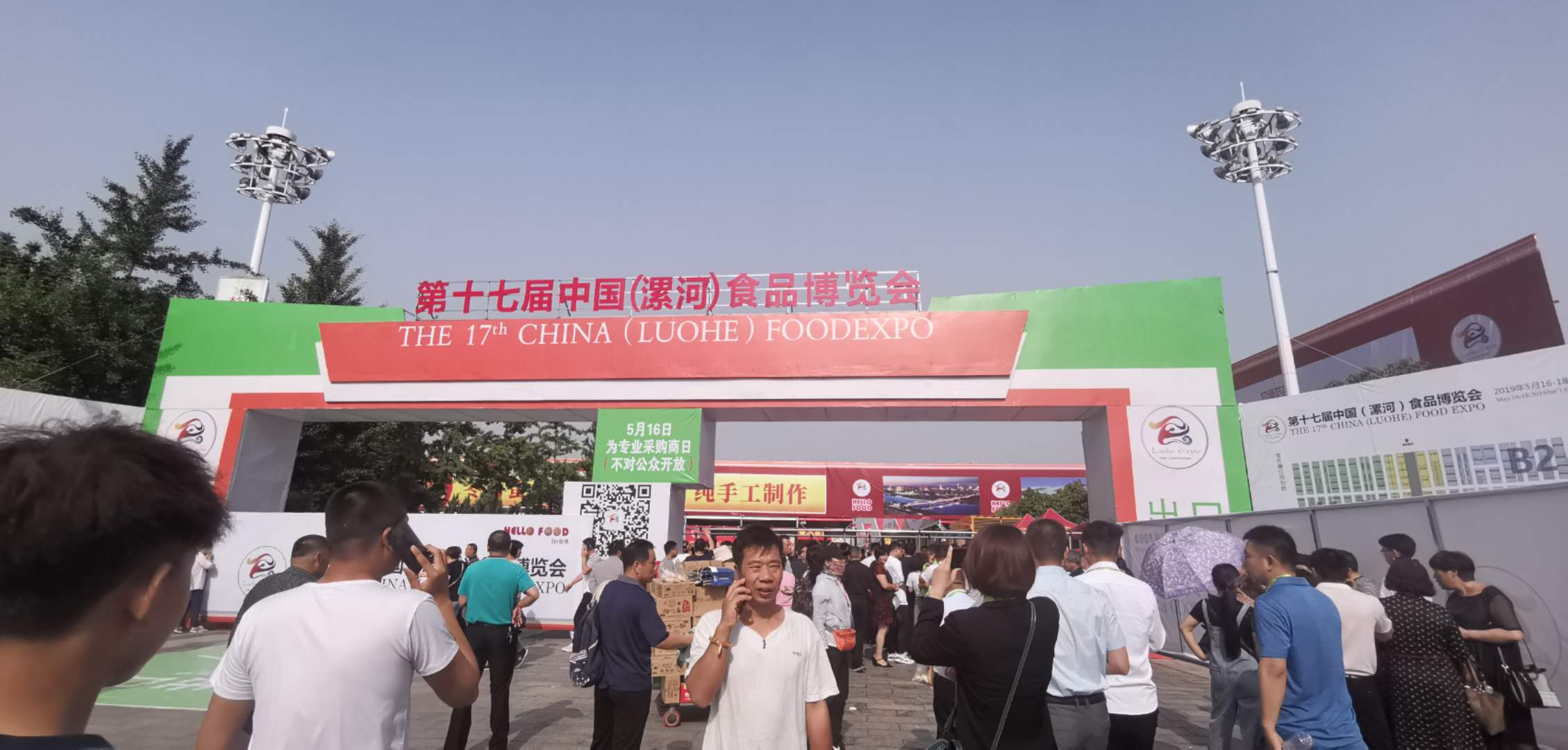 Luohe Food Machinery Exhibition 1