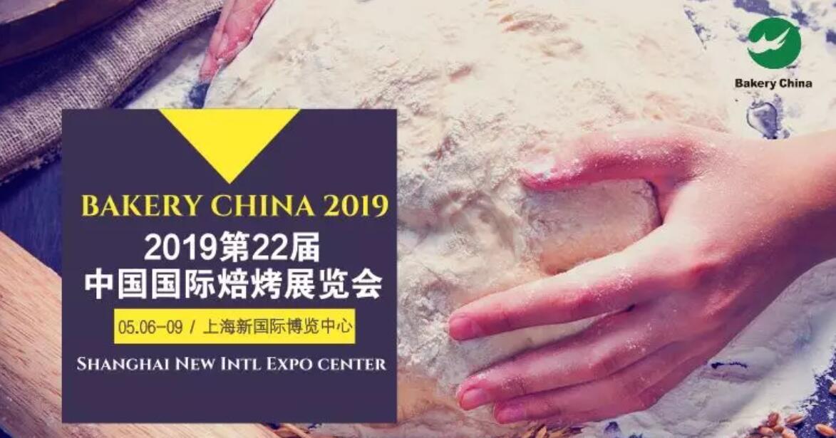 2019 Shanghai International Baking Association